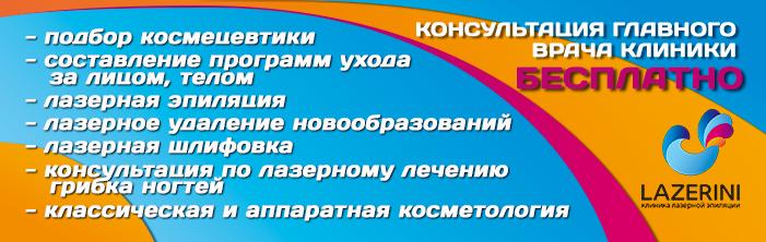 25_Консультация_врача_сайт