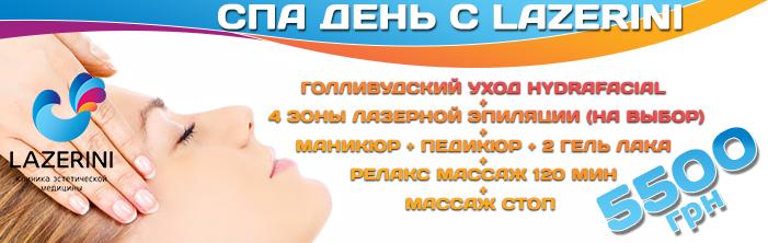 42_СПА день сайт