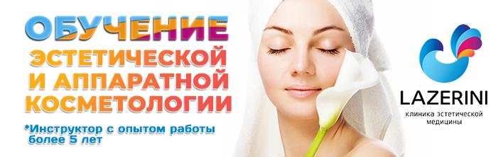 Обучение косметологии сайт