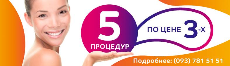 5 по цене 3х-02