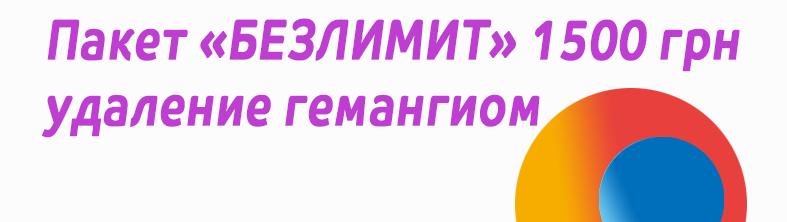 Гемангиомы