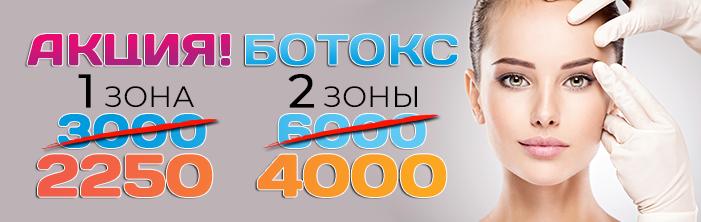 ботокс сайт